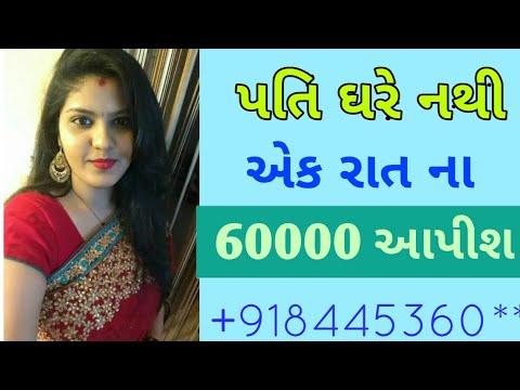 ઘરે એકલી છું    Gujarati Marriage profile    girls number app