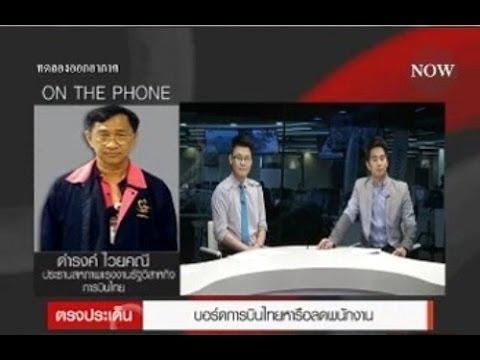 บอร์ดการบินไทยหารือลดพนักงาน