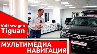 Продвинутая навигация с пробками и мультимедиа для Volkswagen Tiguan