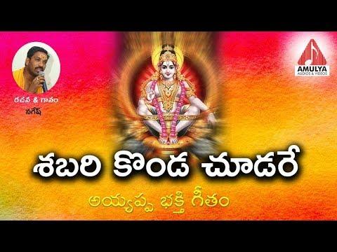 2019 Super Hit Ayyappa Song Sabari Kondachudre Amulya Audios And Videos