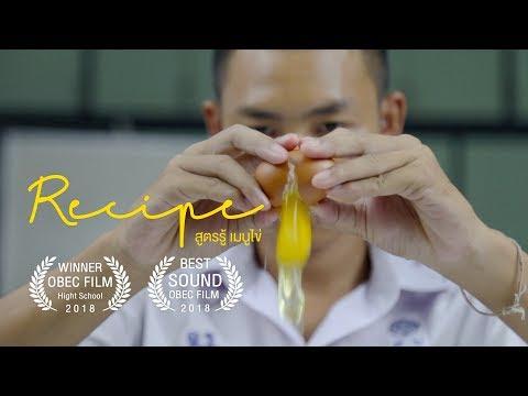 หนังสั้นชนะเลิศระดับชาติ Recipe (obec film 2018)