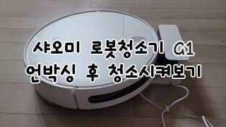 샤오미 로봇청소기 G1언박싱 후 청소시켜보기