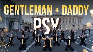 [KPOP IN PUBLIC RUSSIA] PSY (싸이) - 'Gentleman + DADDY' Dance Cover by BLACKSTICK & NC-TwentyOne
