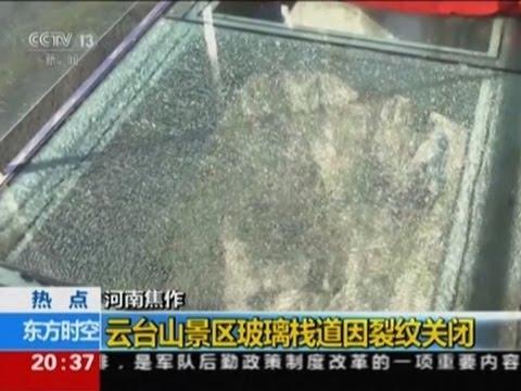 Raw: China Walkway Closed after Glass Cracks