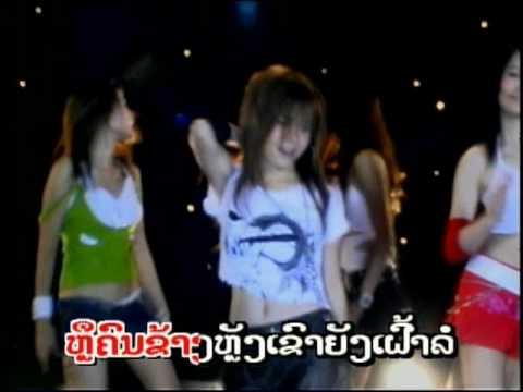 Lao song ຢືມຄວງໄດ້ບໍ່ - ພິ້ງ ລັດສະມີ