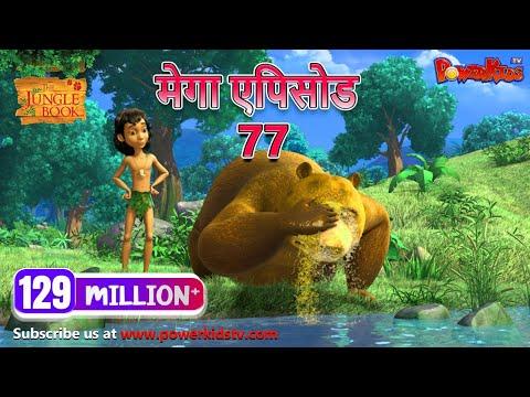 jungle-book-|-hindi-kahaniya-|-mega-episode---77-|-powerkids-tv