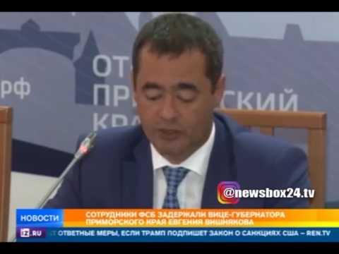 Арестованный мэр Уссурийска отпущен под подписку о невыезде