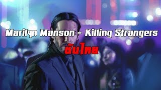 [ซับไทย] Marilyn Manson - Killing Strangers [TH]
