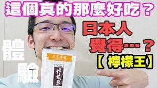 Gambar cover 【初體驗!】香港必買的檸檬王真的大家說的那麼好吃嗎?我日本人只相信自己的舌頭!!!