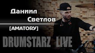 Скачать DRUMSTARZ Live Даниил Светлов AMATORY