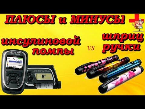 Что лучше инсулиновая помпа или инсулиновая шприц ручка?