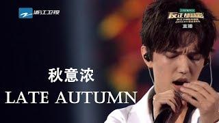 Video 【Eng/FR/ESP/RU/JP Subs】Dimash - Late Autumn download MP3, 3GP, MP4, WEBM, AVI, FLV November 2017