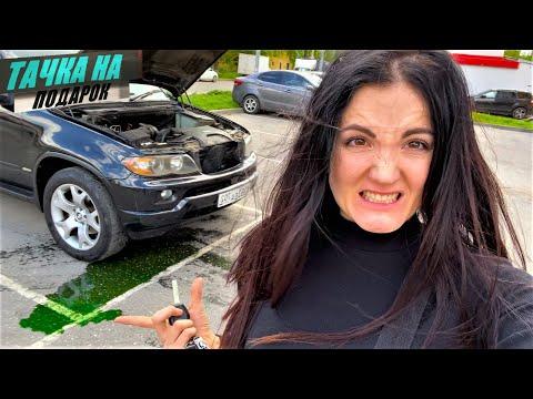 BMW X5 по НИЗУ РЫНКА?? СЭКОНОМИЛА БЛИН 🤦♀