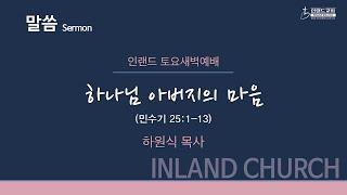 2021 01 30 토요새벽예배 [하원식 목사]