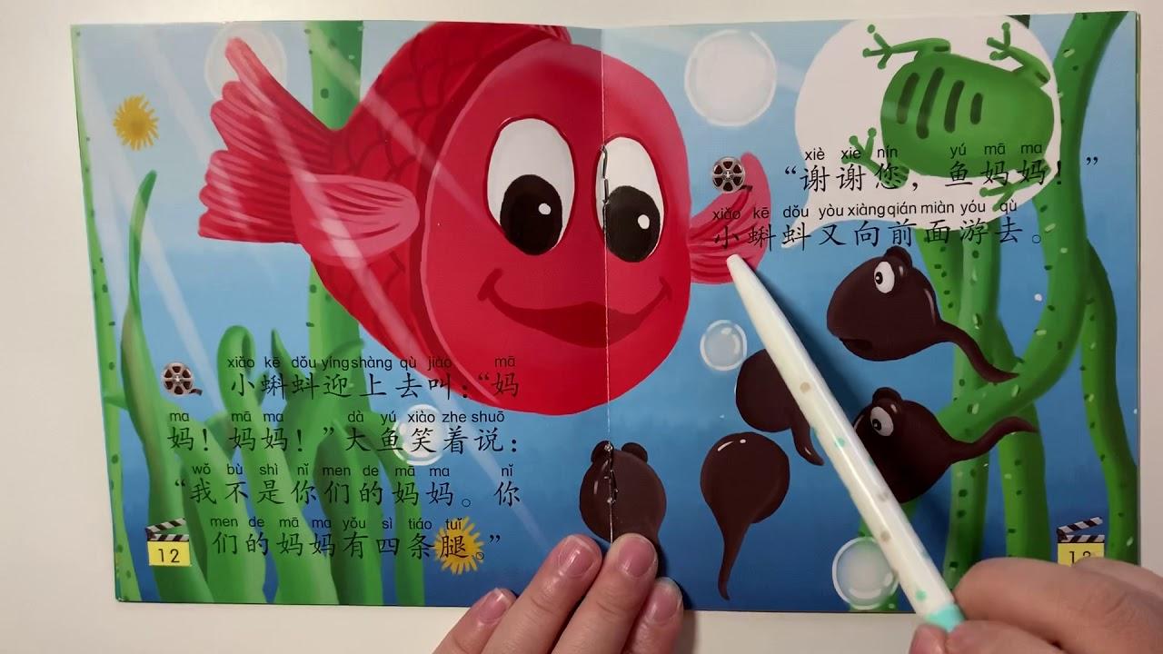 小蝌蚪找媽媽 中文故事 - YouTube