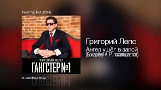 Григорий Лепс - Ангел ушёл в запой (Бокарёву А.Р.  посвящается)  (Гангстер №1)