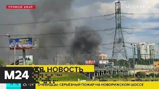 Фото Очевидцы сообщили о пожаре в районе Новорижского шоссе - Москва 24