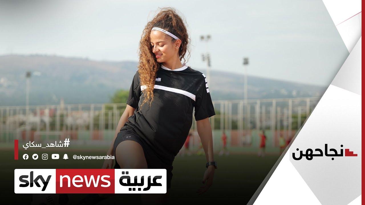 ليلى إسكندر.. قدم لبنان الذهبية | #نجاحهن  - نشر قبل 22 ساعة