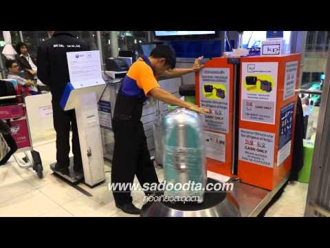 บริการพันกระเป๋า ที่สนามบินสุวรรณภูมิ