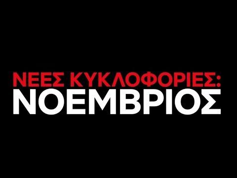Νέες Κυκλοφορίες Netflix Greece - Νοέμβριος 2019 (Trailer)