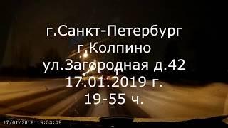 Авария 17.01.19 г. Колпино ул.Загородная д.42 (...НУ Я ЖЕ ПОВОРОТНИК ВКЛЮЧИЛ...)