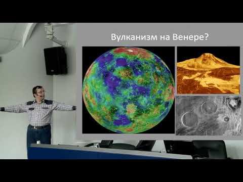 """Дмитрий Вибе: """"Современные исследования Солнечной Системы"""""""