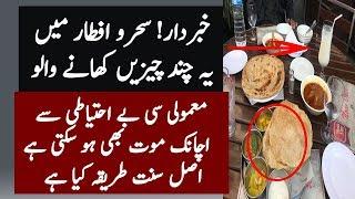 Sehr o Iftar Kay Waqt Yeh Chezain Bhol Ker Bhe Na Khana