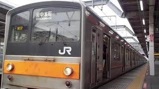 205系17編成発車