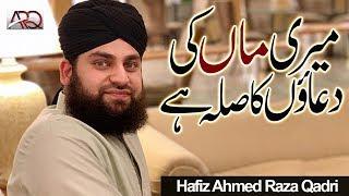 Heart Touching Maa Ki Shan - Hafiz Ahmed Raza Qadri - Ramzan 2019