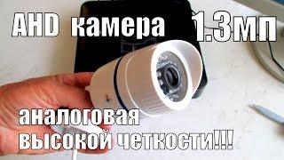 видео Камеры AHD: подключение и настройка