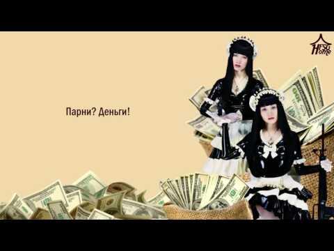 FEMM – Fxxk Boyz Get Money рус саб