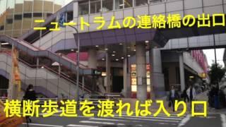 オスカードリームの道順 地下鉄・ニュートラム「住之江公園駅」