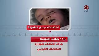 الانتهاكات والجرائم في اليمن بحق الطفولة خلال العام 2017