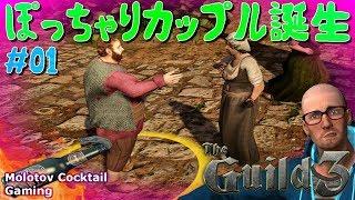 ぽっちゃりカップル誕生 The Guild 3 #01 ゲーム実況プレイ 日本語 PC Steam ギルド3 [Molotov Cocktail Gaming]