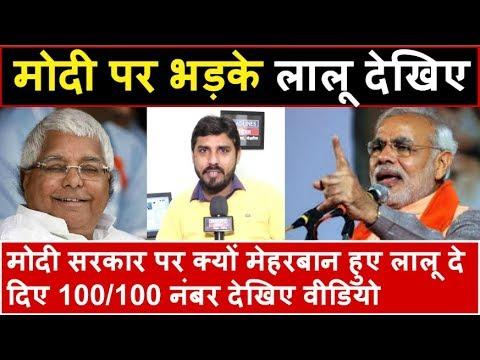 Lalu Prasad Yadav मोदी सरकार पर क्यों हुए मेहरबान देखिए पूरा वीडियो | Headlines India