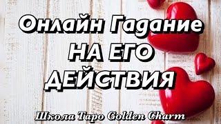ГАДАНИЕ НА ЕГО ДЕЙСТВИЯ/ ГАДАНИЕ ОНЛАЙН/Tarot divination/Школа Таро Golden Charm