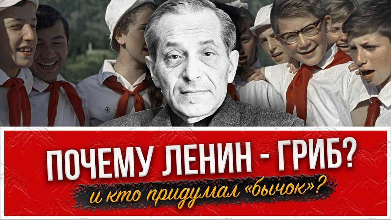 Как придумать миф? Кто искал фольклор в СССР? Зачем был нужен Беломорканал? | Краткое содержание