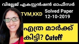 VEO Answer Key October 12 Trivandrum ,Kozhikkode |Village Extension officer Solved paper My Notebook