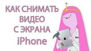 Видеоурок с Дианой - КАК СНИМАТЬ С ЭКРАНА IPHONE И IPAD