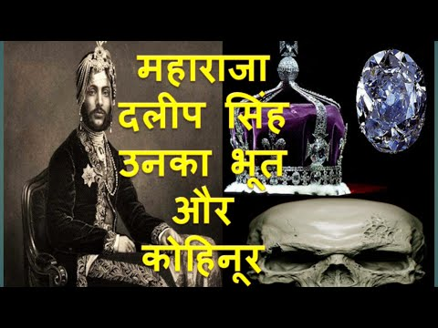 The Biggest Mistake Of Maharaja Dalip Singh's Life