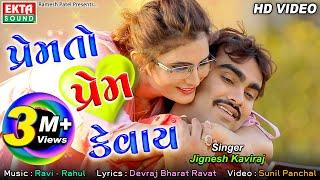 Prem To Prem Kevay    Jignesh Kaviraj    HD    Ekta Sound