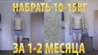 История эктоморфа | До и После | За 1-2 месяца 10-15 кг.