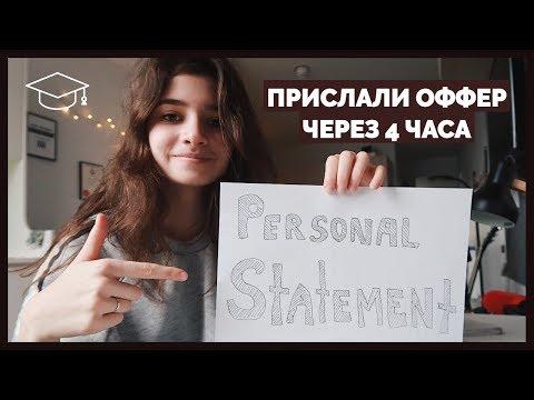 Мотивационное ПисьмоIМой ОпытIPersonal Statement