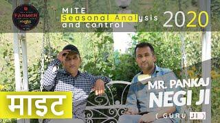 माइट | 2020 SEASON ANALYSIS AND CONTROL | श्री पंकज नेगी जी (गुरु जी) |