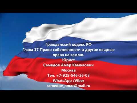 ГК РФ Глава 17 Право собственности и другие вещные права на землю.