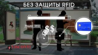 Защита RFID в кошельках. Как работает. Обзор