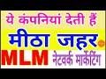 MLM company good or bad || अच्छी कंपनी कौन हैं ।।MLM Network marketing
