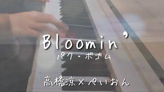 【フル】PARK BO GUM(パク・ボゴム)Debut Single『Bloomin'』Cover by PEI×高橋涼 スッキリ 4月エンディングテーマソング ???