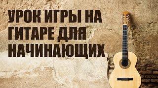 Обучение игре на гитаре - Урок игры на гитаре для начинающих