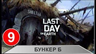 Останній день на Землі: виживання - Бункер Б